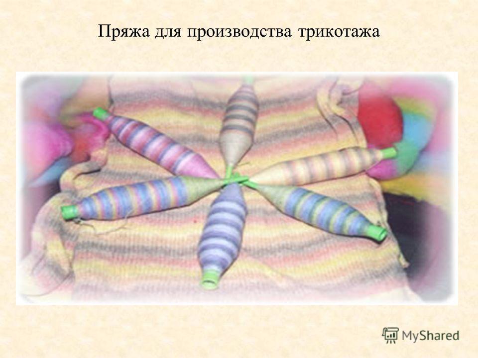 Пряжа для производства трикотажа