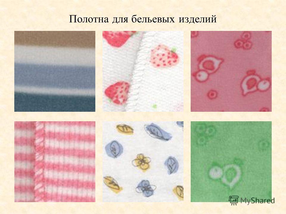 Полотна для бельевых изделий