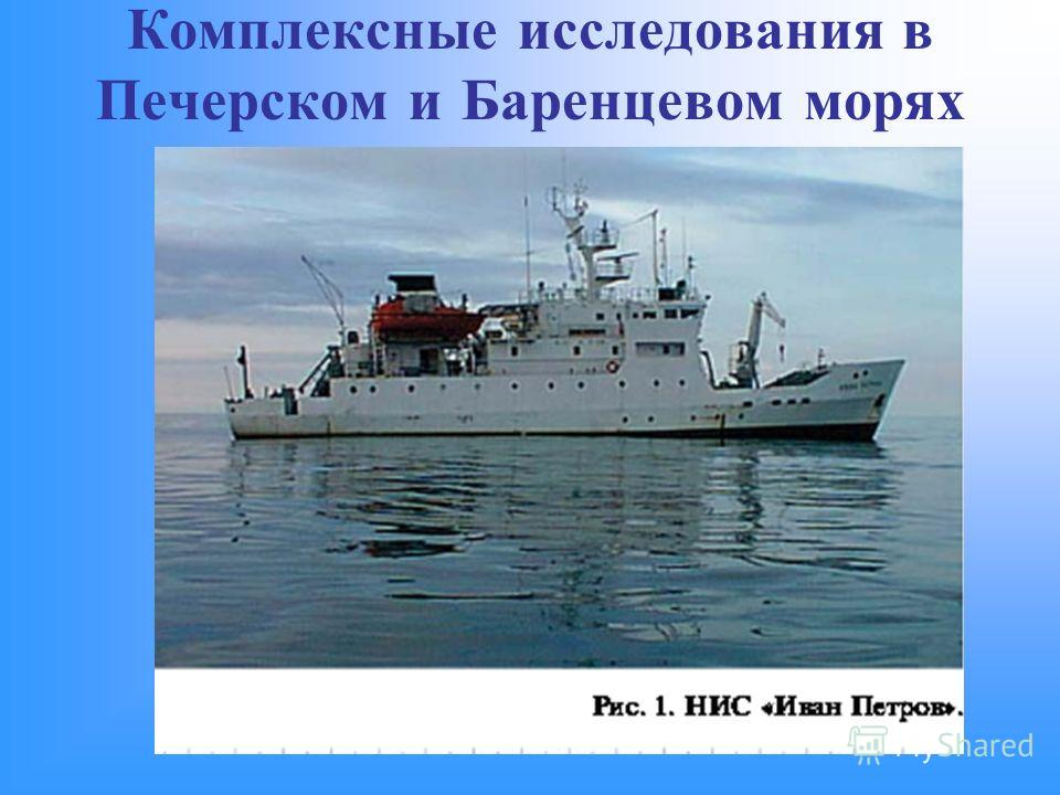 Комплексные исследования в Печерском и Баренцевом морях