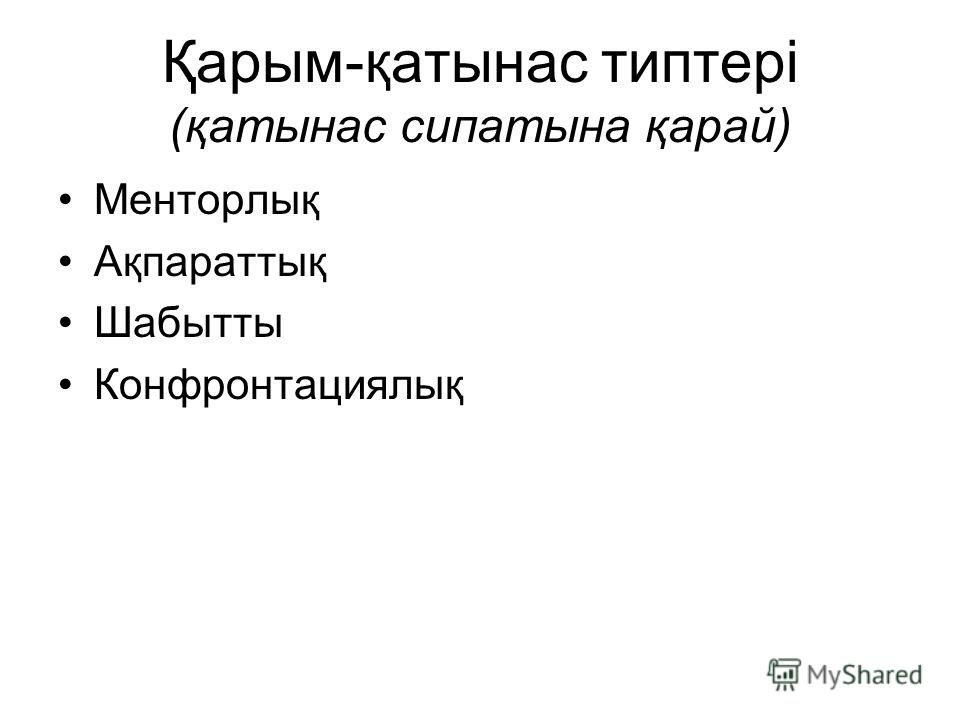 Қарым-қатынас типтері (қатынас сипатына қарай) Менторлық Ақпараттық Шабытты Конфронтациялық