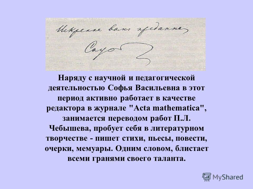 Наряду с научной и педагогической деятельностью Софья Васильевна в этот период активно работает в качестве редактора в журнале
