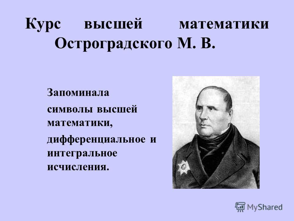 Курсвысшей математики Остроградского М. В. Запоминала символы высшей математики, дифференциальное и интегральное исчисления.