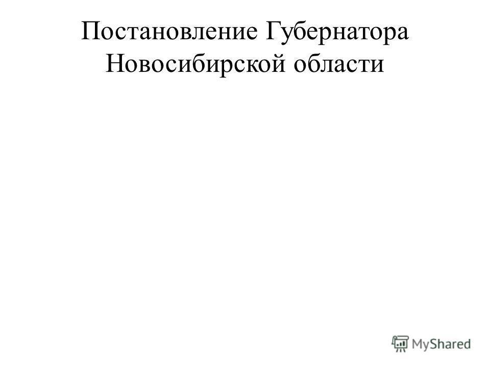 Постановление Губернатора Новосибирской области