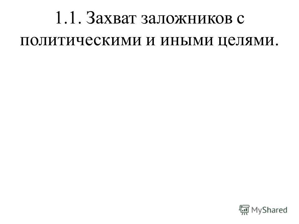 1.1. Захват заложников с политическими и иными целями.