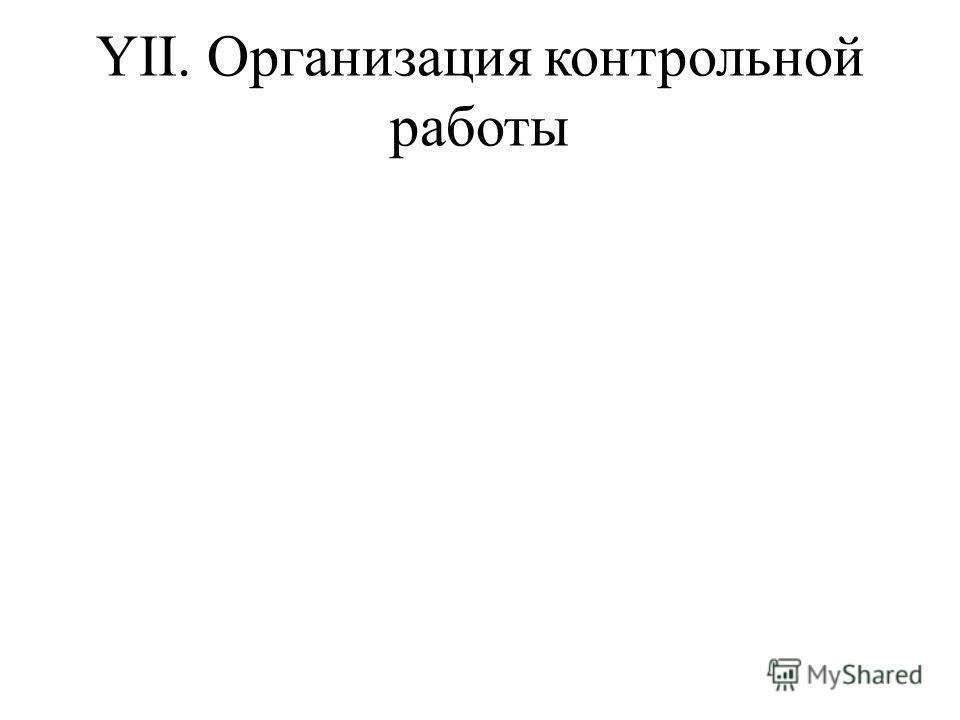 YII. Организация контрольной работы