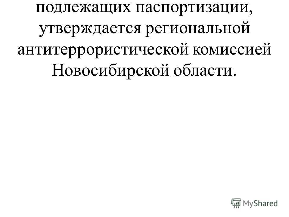 1.3. Перечень объектов, подлежащих паспортизации, утверждается региональной антитеррористической комиссией Новосибирской области.