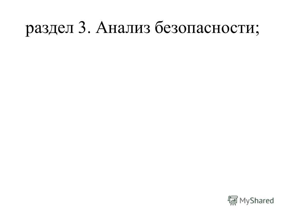 раздел 3. Анализ безопасности;