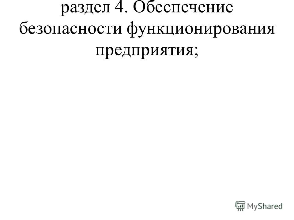 раздел 4. Обеспечение безопасности функционирования предприятия;
