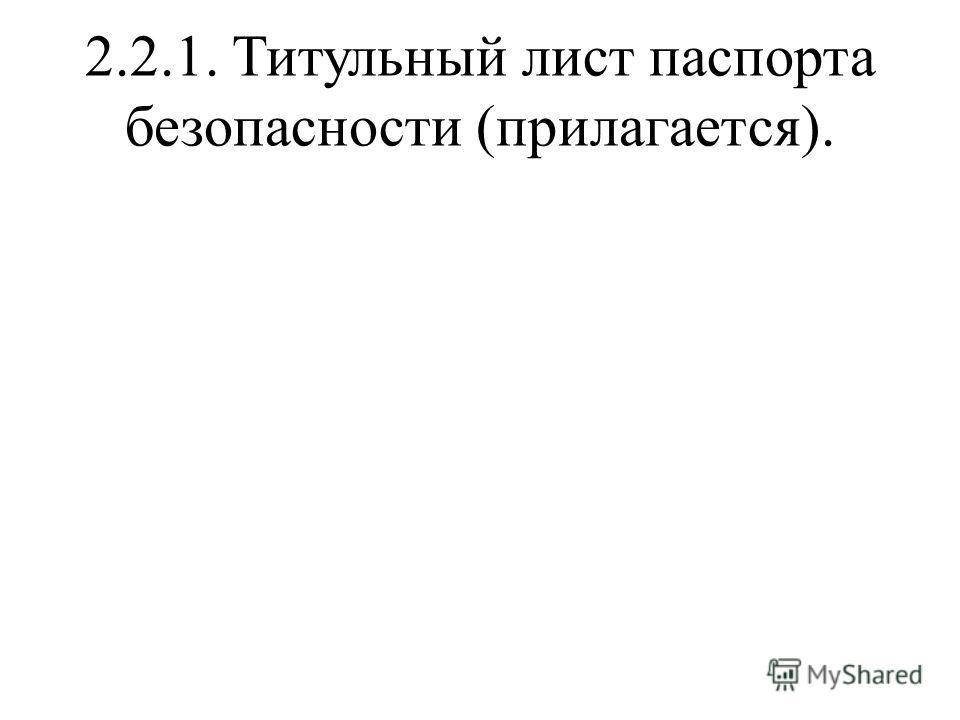 2.2.1. Титульный лист паспорта безопасности (прилагается).