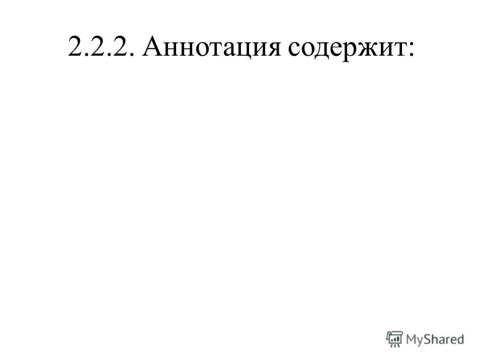 2.2.2. Аннотация содержит: