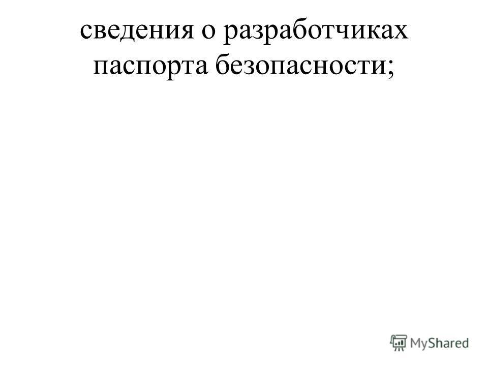 сведения о разработчиках паспорта безопасности;