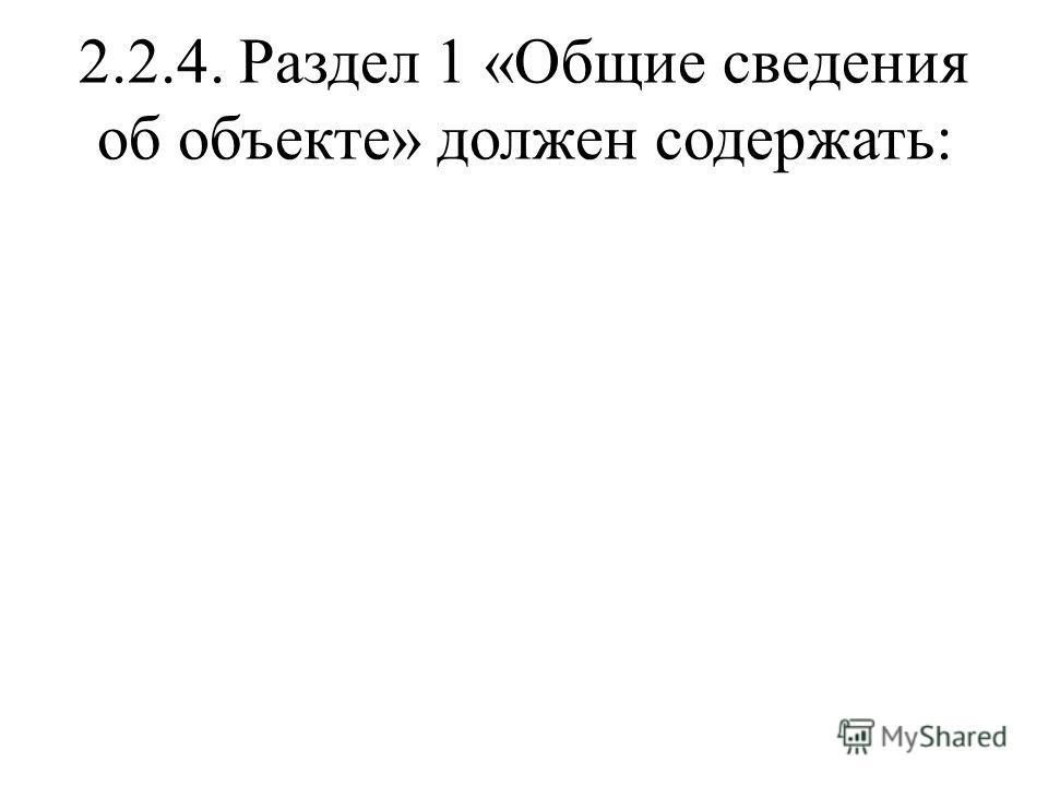 2.2.4. Раздел 1 «Общие сведения об объекте» должен содержать: