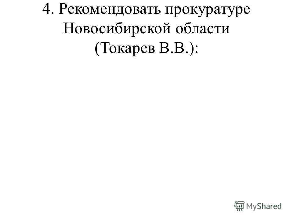 4. Рекомендовать прокуратуре Новосибирской области (Токарев В.В.):
