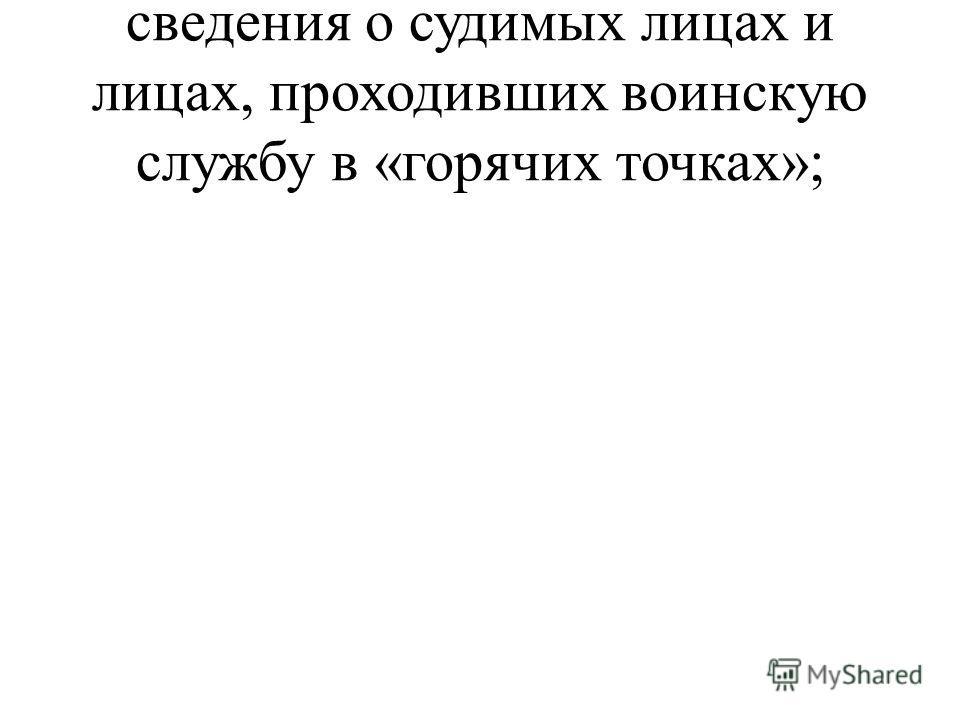 сведения о судимых лицах и лицах, проходивших воинскую службу в «горячих точках»;