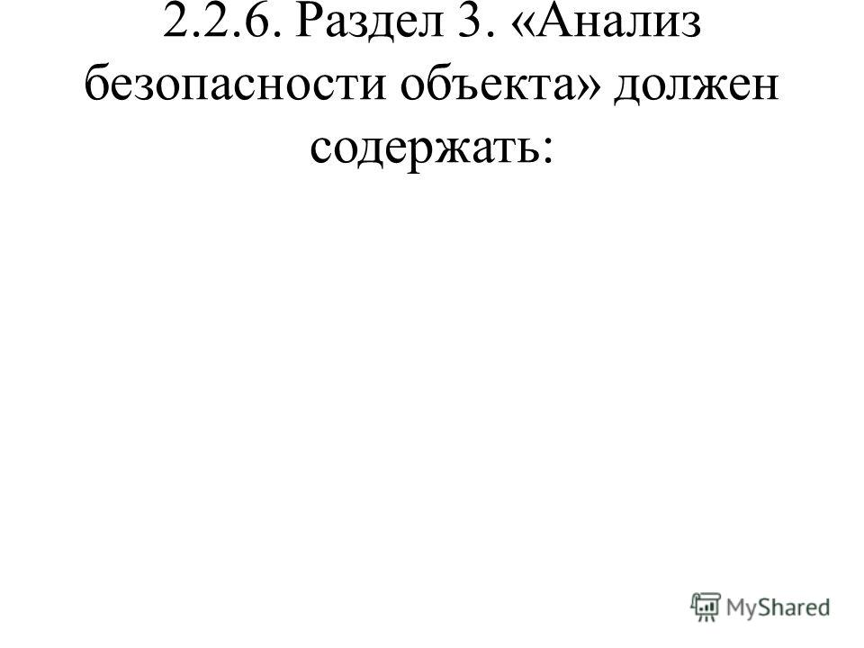 2.2.6. Раздел 3. «Анализ безопасности объекта» должен содержать: