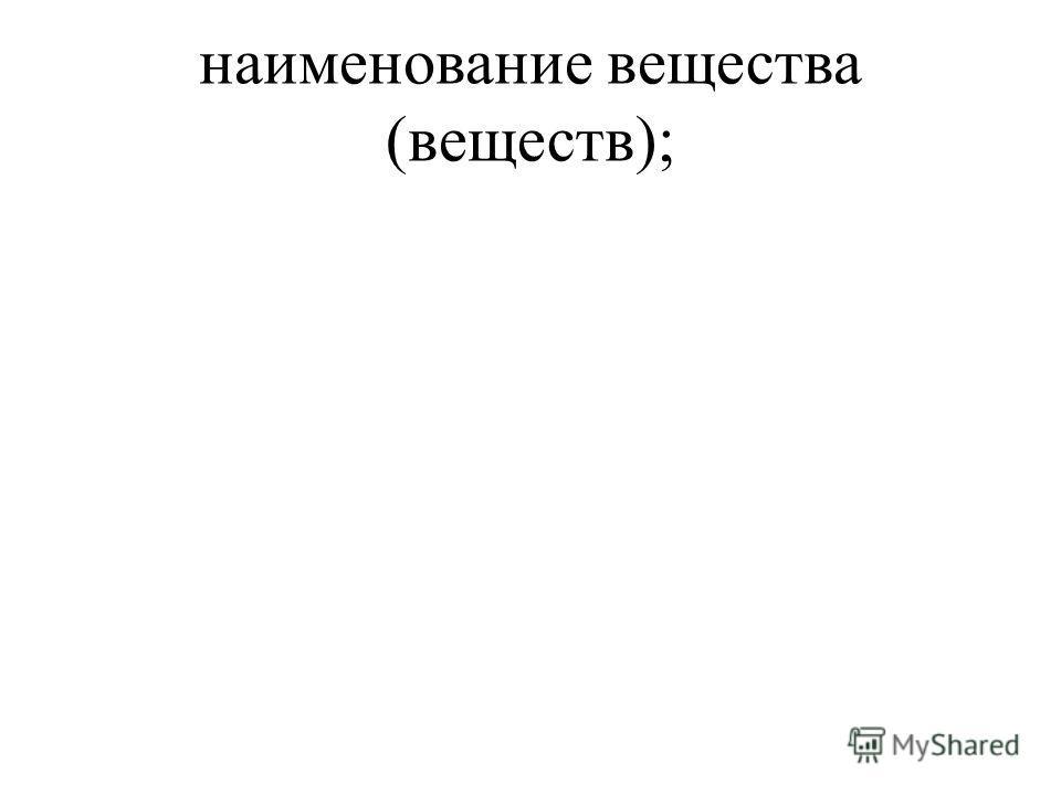 наименование вещества (веществ);