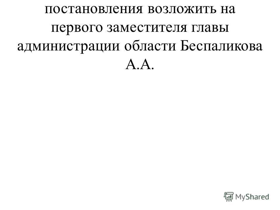 5. Контроль за исполнением постановления возложить на первого заместителя главы администрации области Беспаликова А.А.