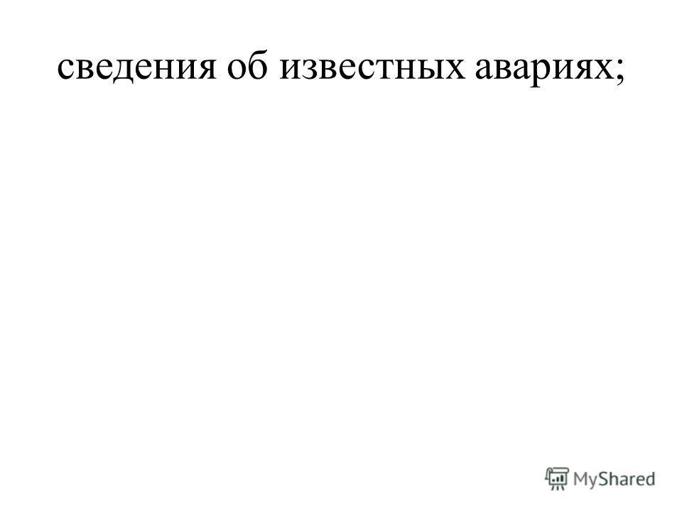 сведения об известных авариях;