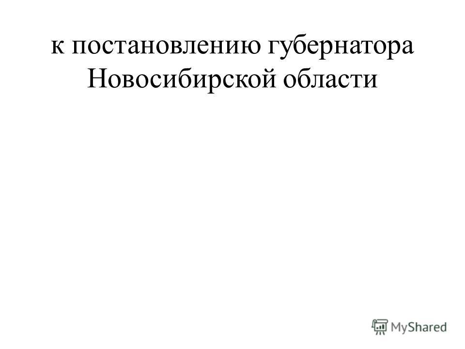 к постановлению губернатора Новосибирской области