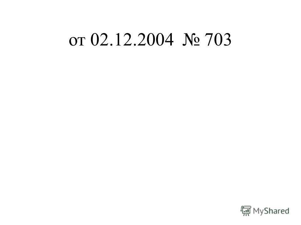 от 02.12.2004 703
