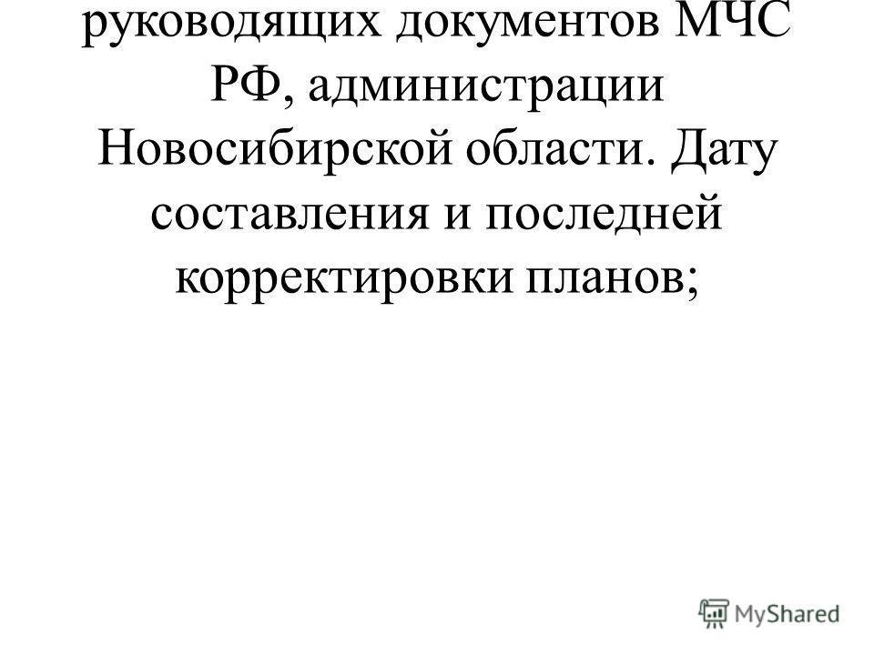 соответствие планов требованиям нормативных и руководящих документов МЧС РФ, администрации Новосибирской области. Дату составления и последней корректировки планов;