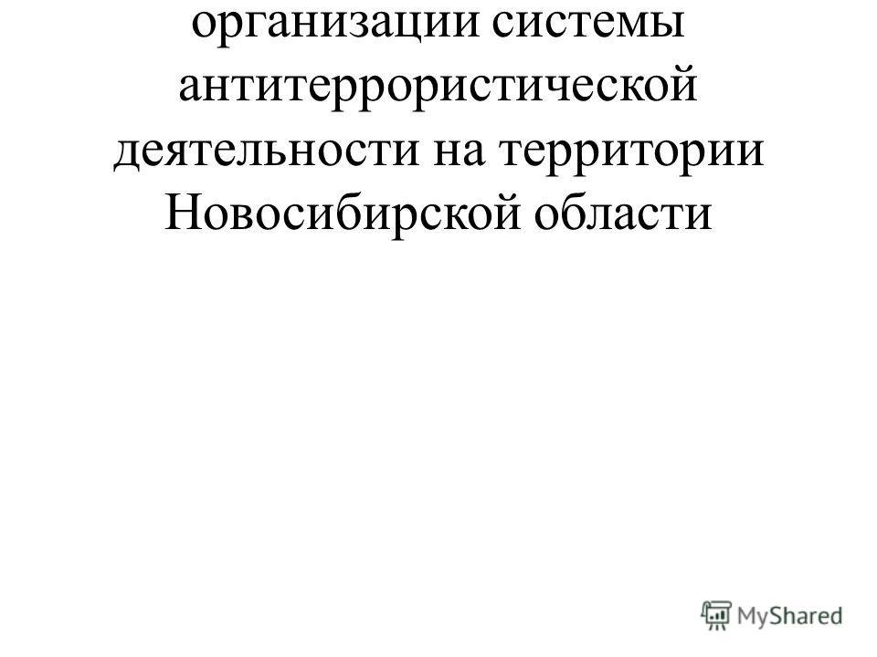 Методические указания по организации системы антитеррористической деятельности на территории Новосибирской области