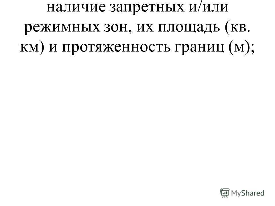 наличие запретных и/или режимных зон, их площадь (кв. км) и протяженность границ (м);