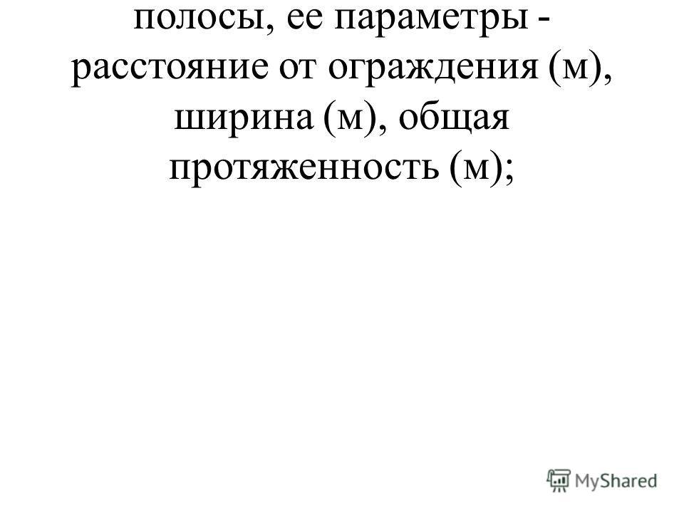 наличие контрольно-следовой полосы, ее параметры - расстояние от ограждения (м), ширина (м), общая протяженность (м);