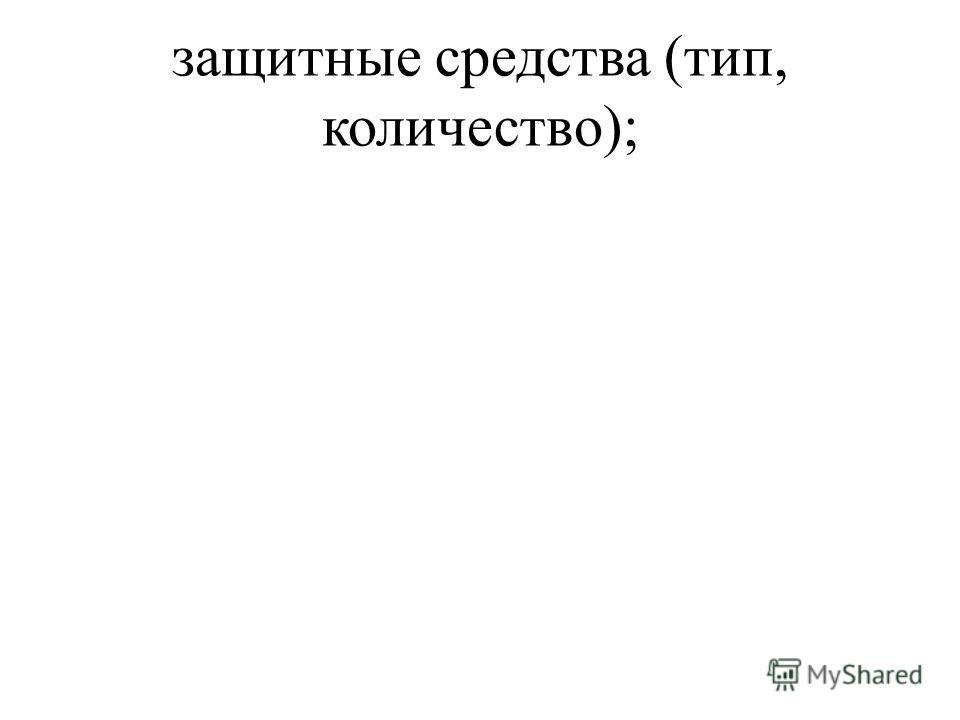 защитные средства (тип, количество);