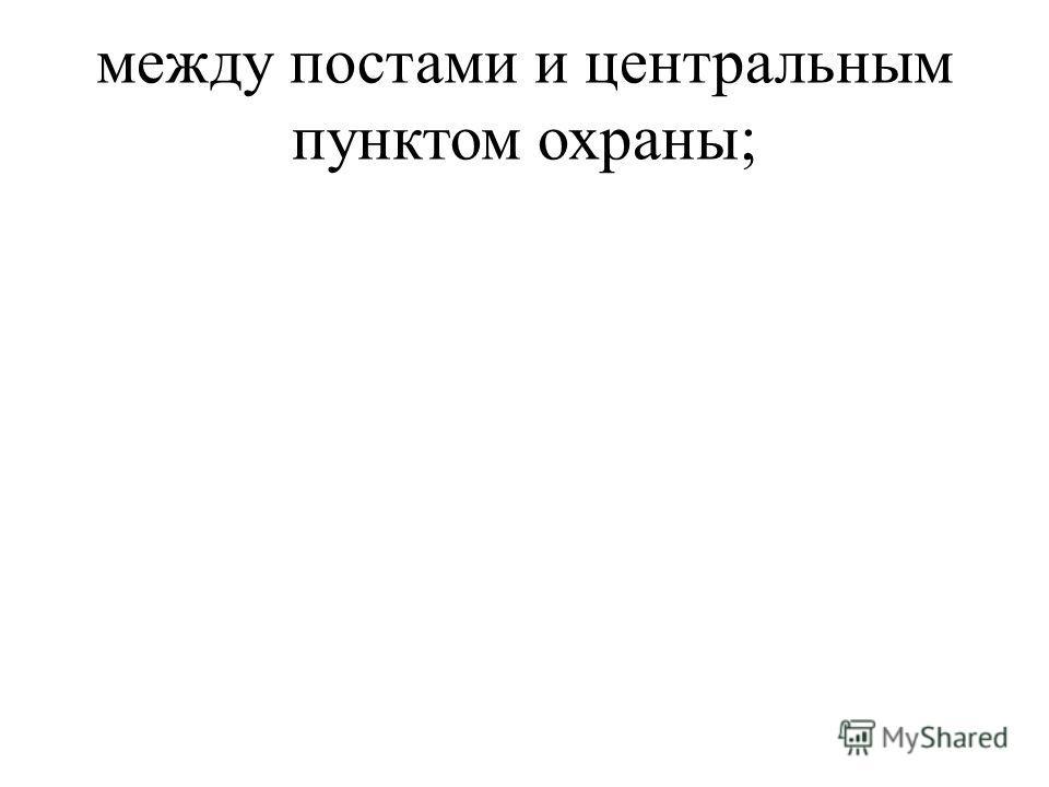 между постами и центральным пунктом охраны;
