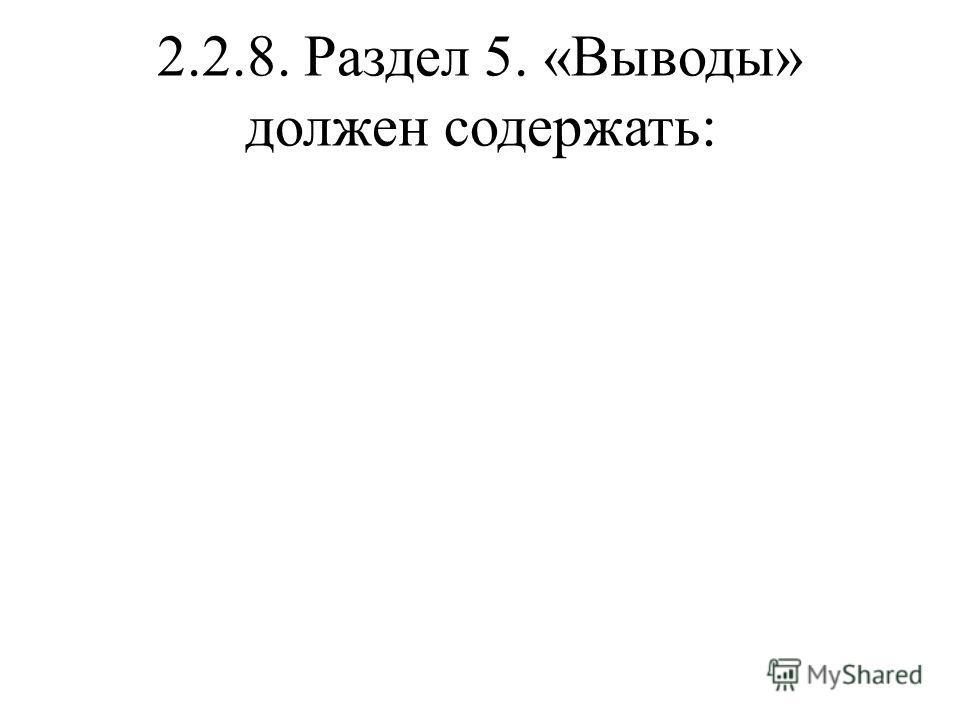 2.2.8. Раздел 5. «Выводы» должен содержать: