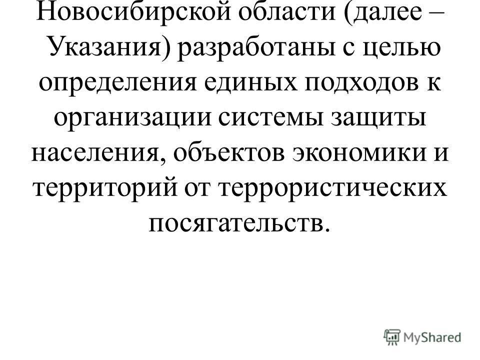 Настоящие Методические указания по организации системы антитеррористической деятельности на территории Новосибирской области (далее – Указания) разработаны с целью определения единых подходов к организации системы защиты населения, объектов экономики