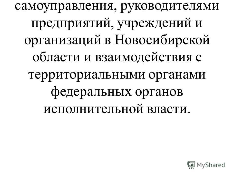 Указания предназначены для применения в работе органами исполнительной власти области, органами местного самоуправления, руководителями предприятий, учреждений и организаций в Новосибирской области и взаимодействия с территориальными органами федерал