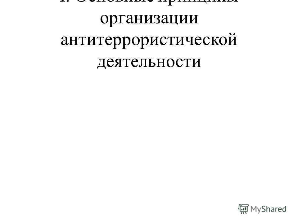 I. Основные принципы организации антитеррористической деятельности