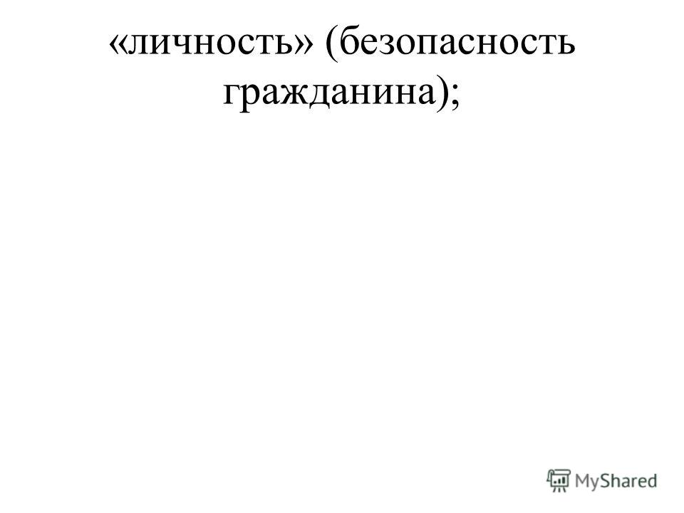 «личность» (безопасность гражданина);