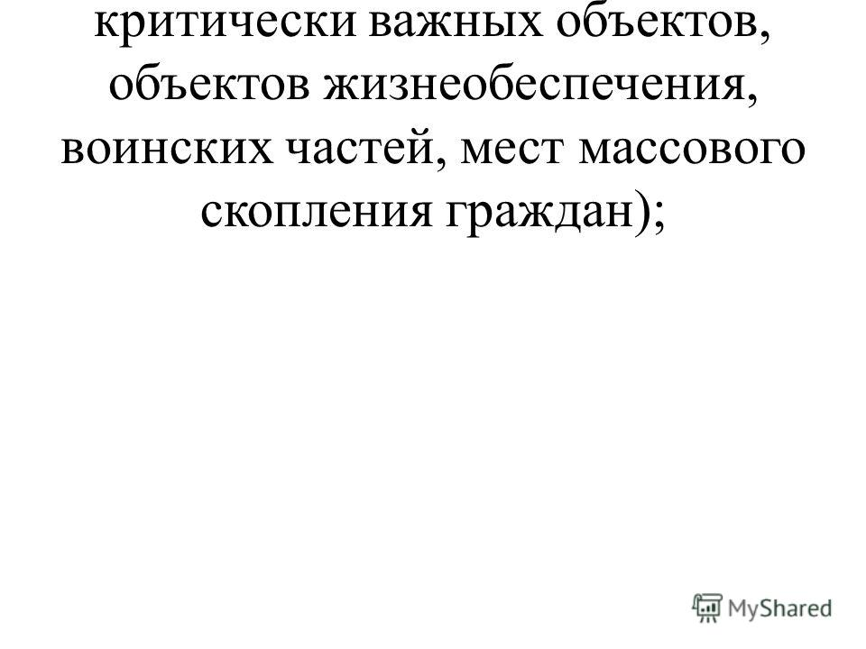«объект» (безопасность критически важных объектов, объектов жизнеобеспечения, воинских частей, мест массового скопления граждан);