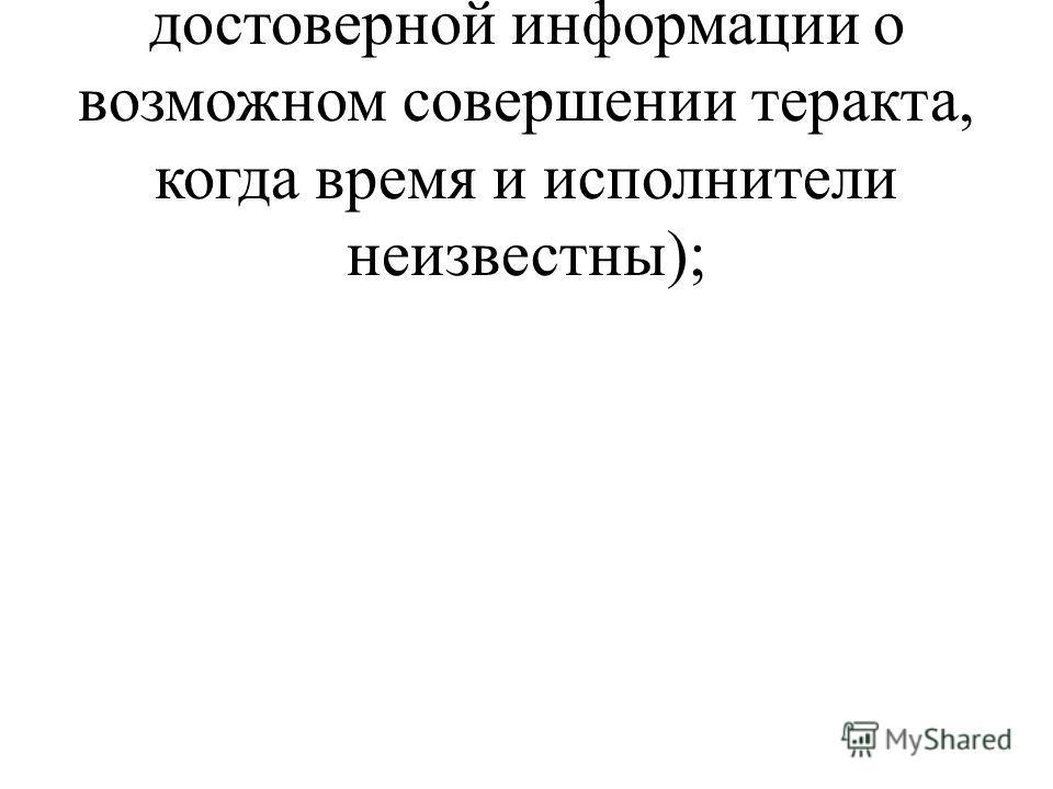 «угрожаемый период» (наличие достоверной информации о возможном совершении теракта, когда время и исполнители неизвестны);