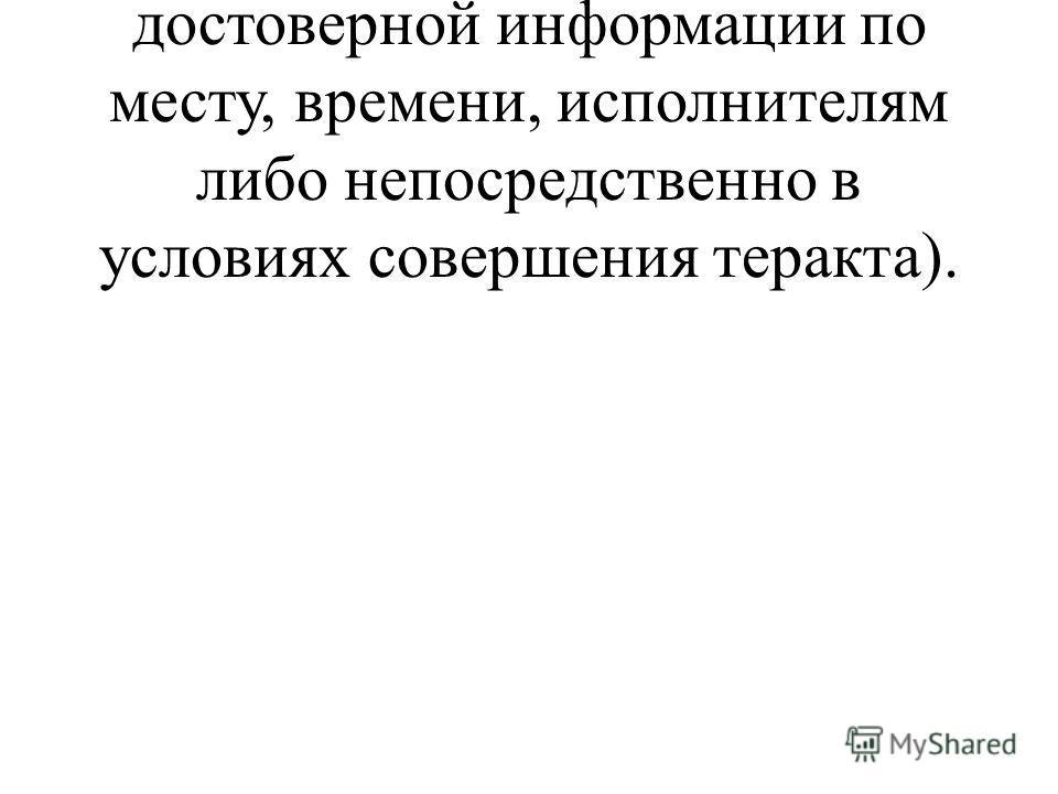 «кризисный период» (наличие достоверной информации по месту, времени, исполнителям либо непосредственно в условиях совершения теракта).