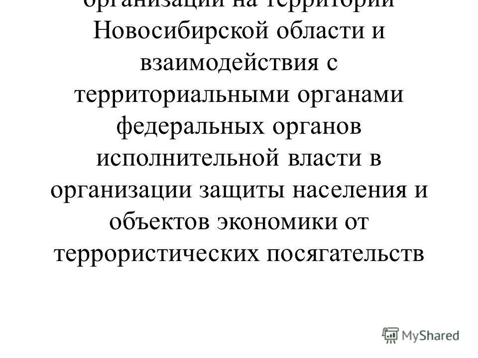 В целях определения единых подходов органов исполнительной власти области, органов местного самоуправления, руководителей предприятий, учреждений и организаций на территории Новосибирской области и взаимодействия с территориальными органами федеральн