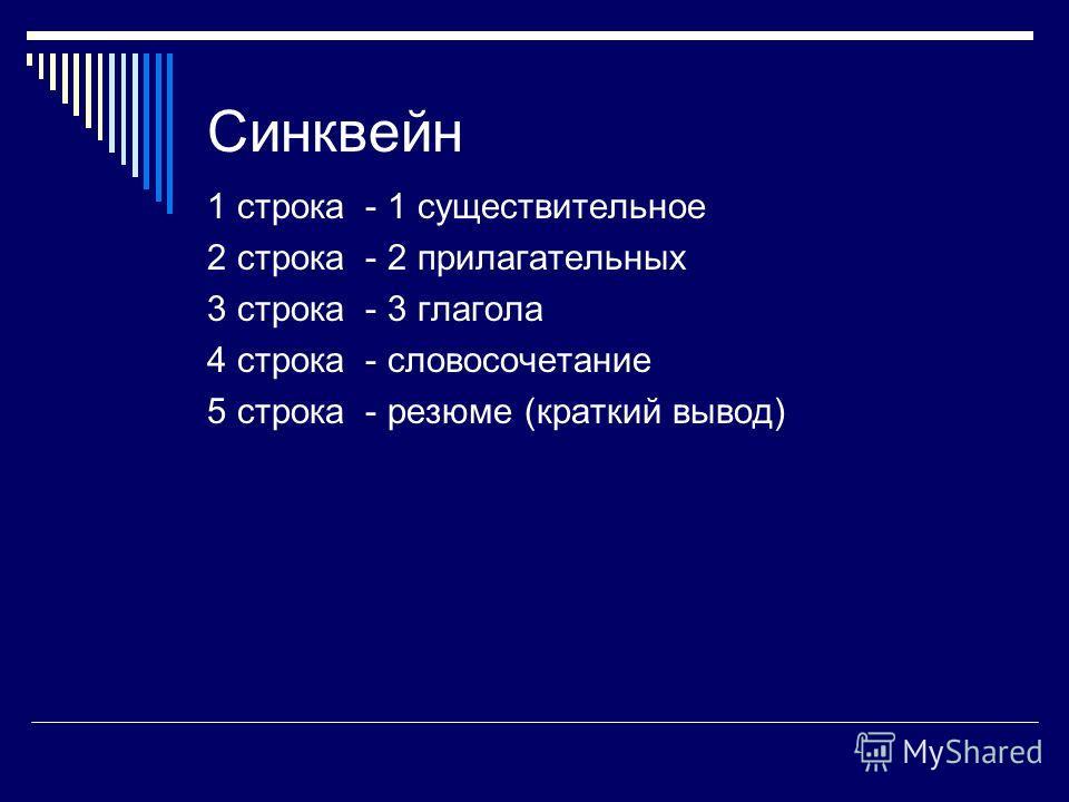 Синквейн 1 строка - 1 существительное 2 строка - 2 прилагательных 3 строка - 3 глагола 4 строка - словосочетание 5 строка - резюме (краткий вывод)