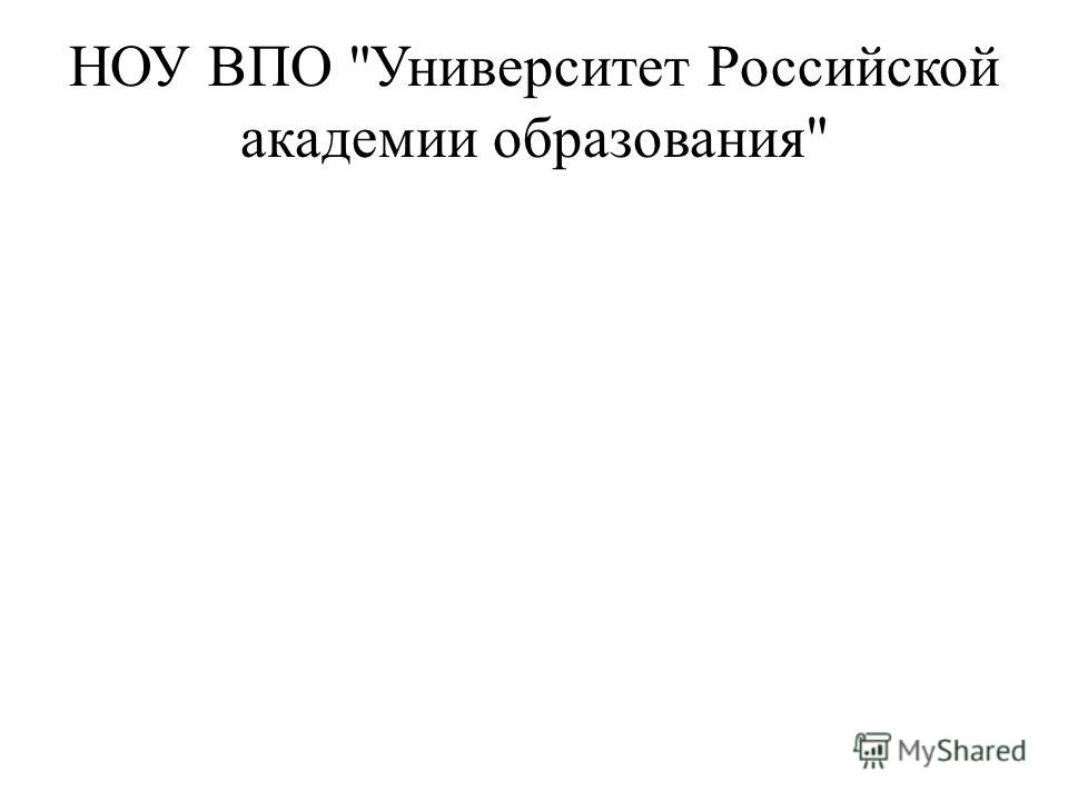 НОУ ВПО Университет Российской академии образования