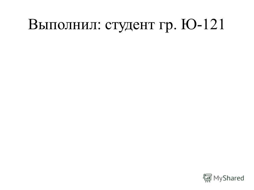 Выполнил: студент гр. Ю-121