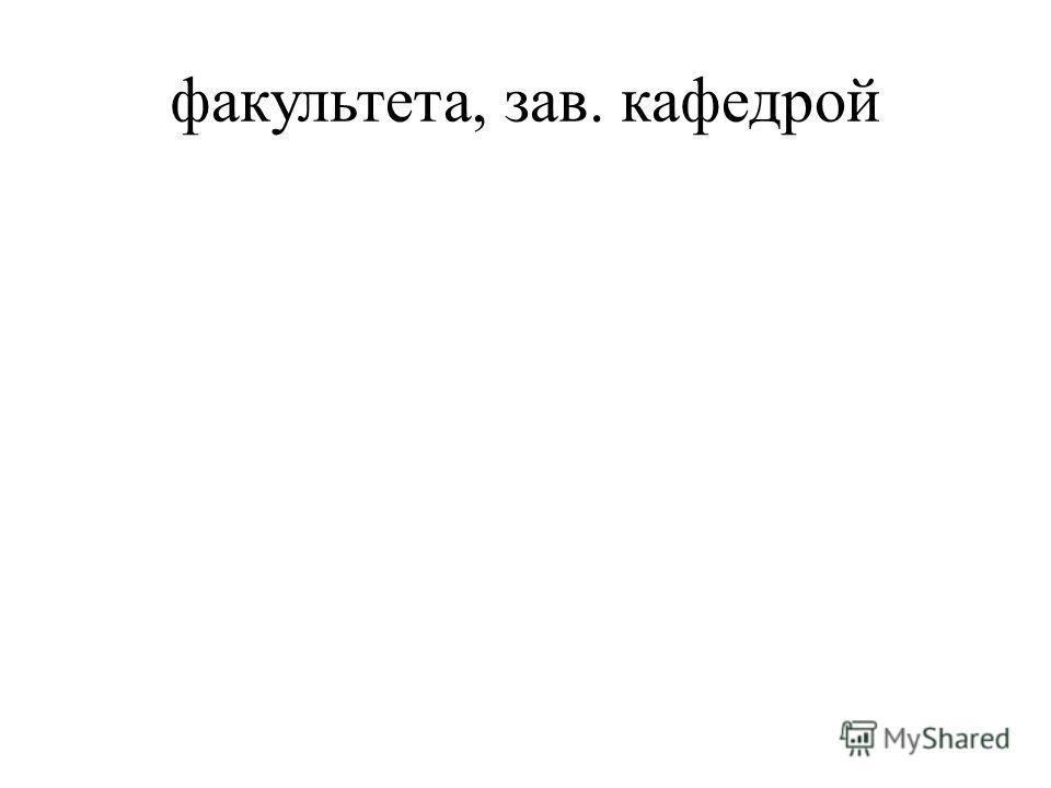 факультета, зав. кафедрой