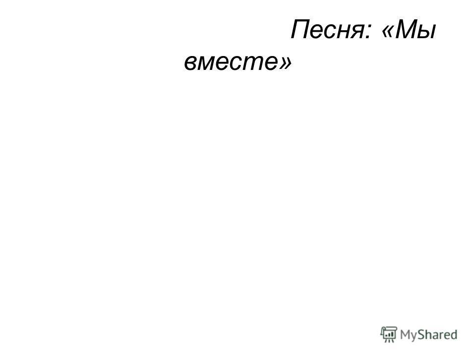 Песня: «Мы вместе»