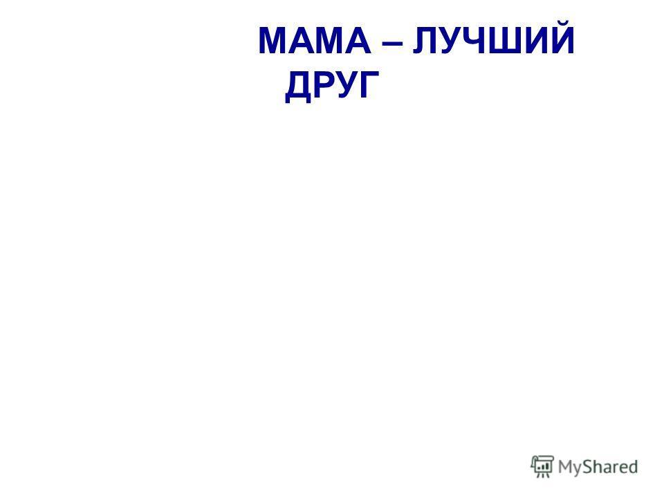 МАМА – ЛУЧШИЙ ДРУГ