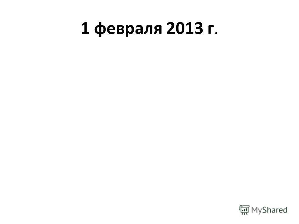 1 февраля 2013 г.