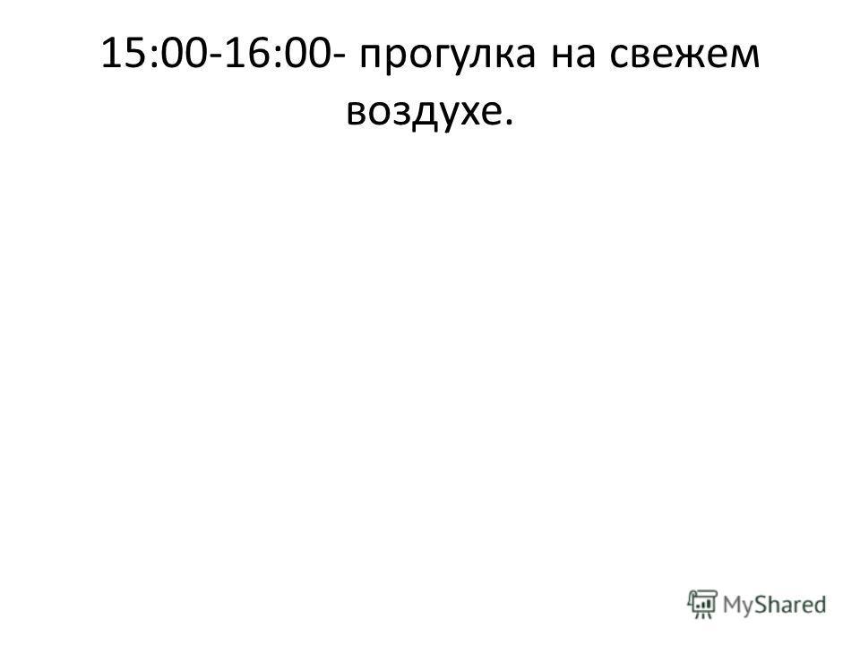 15:00-16:00- прогулка на свежем воздухе.
