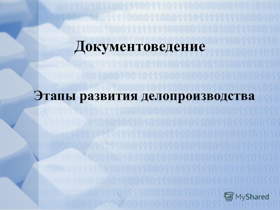 Документоведение Этапы развития делопроизводства
