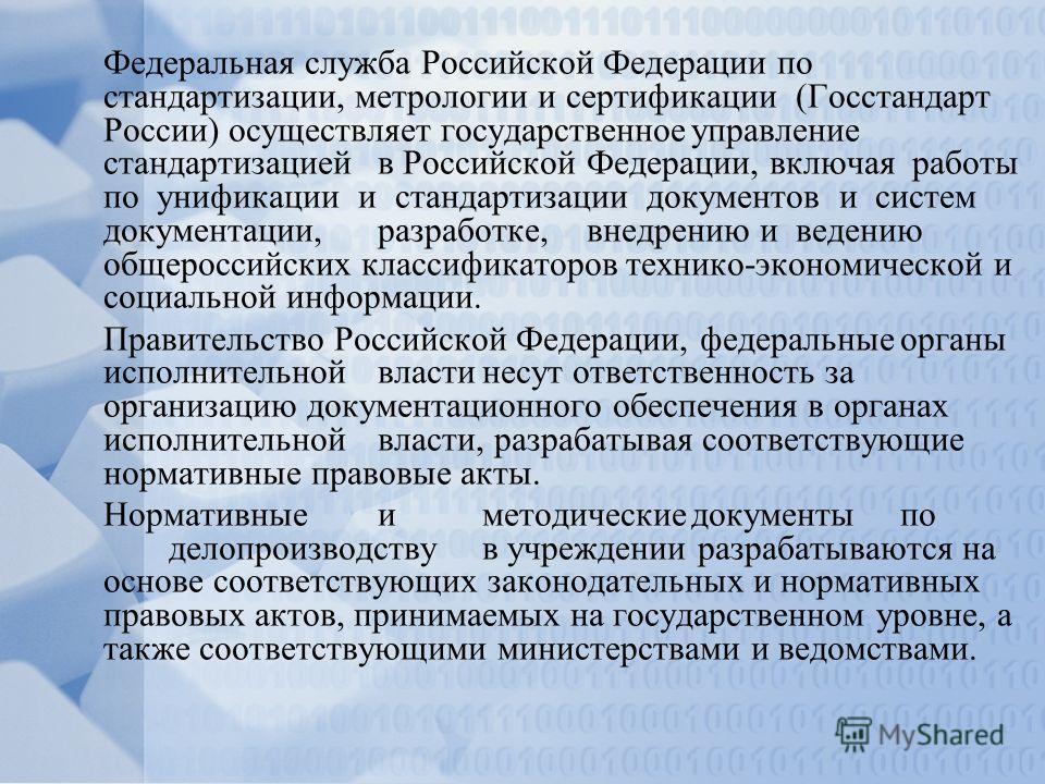 Федеральная служба Российской Федерации по стандартизации, метрологии и сертификации(Госстандарт России) осуществляет государственноеуправление стандартизациейв РоссийскойФедерации, включая работы по унификации и стандартизации документов и систем до