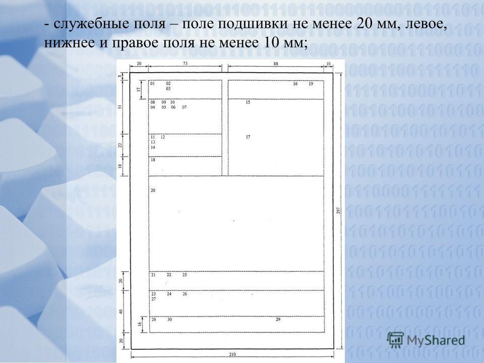 - служебные поля – поле подшивки не менее 20 мм, левое, нижнее и правое поля не менее 10 мм;